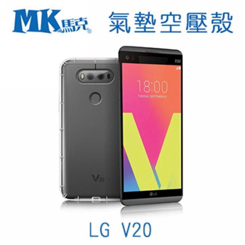 【送掛繩】LG V20 空壓氣墊防摔保護軟殼