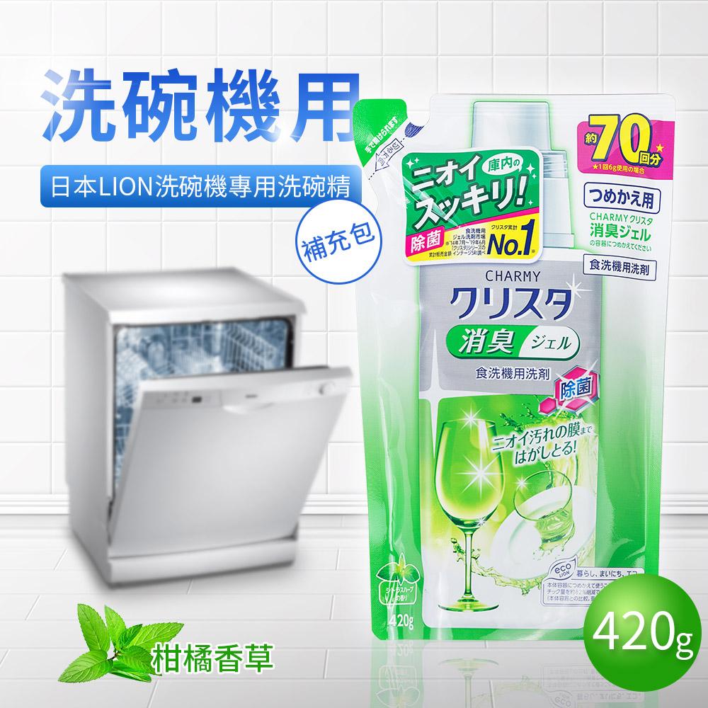【日本LION】洗碗機專用洗碗精補充包420g(柑橘香草)