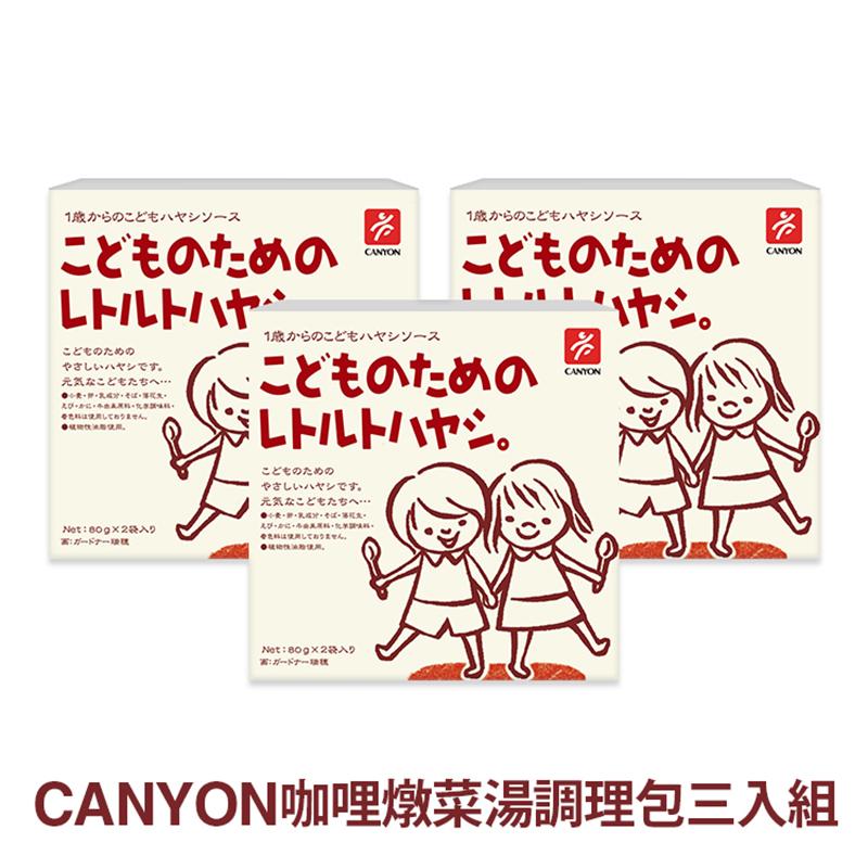 日本CANYON─兒童燉菜調理包〈三入組〉