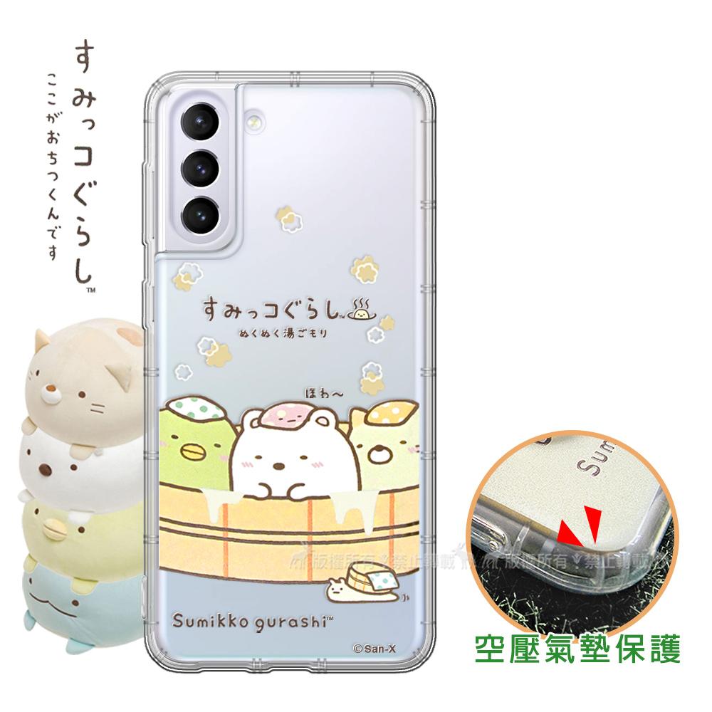 SAN-X授權正版 角落小夥伴 三星 Samsung Galaxy S21+ 5G 空壓保護手機殼(溫泉)