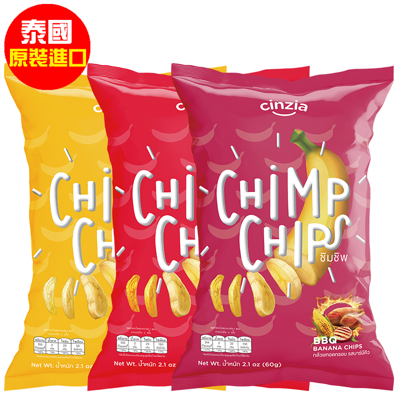 【瘋狂香蕉】泰國香蕉脆片-原味、BBQ、紅椒各1包(60g/包)