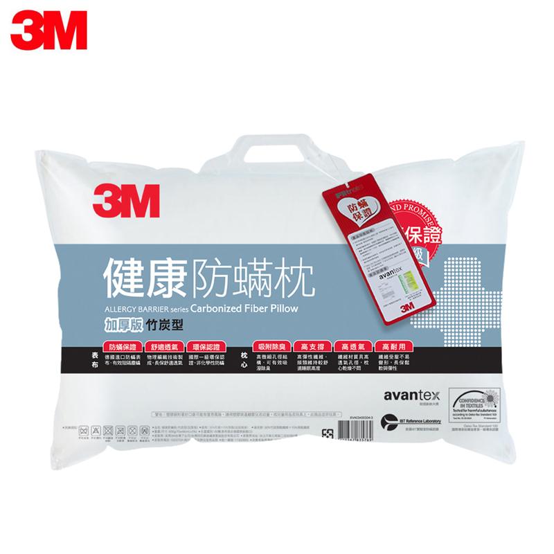 【3M】防螨枕心(加厚竹炭型)AP-KA3