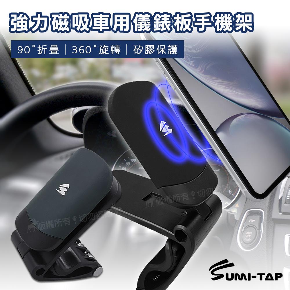 SumiTAP 強力磁吸 360度旋轉 摺疊車用儀表板手機架 導航車架(沉穩黑)