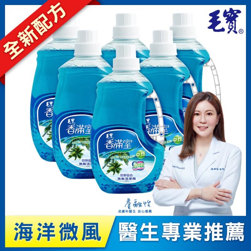 【毛寶】香滿室地板清潔劑-海洋微風(2000g x6入/箱)