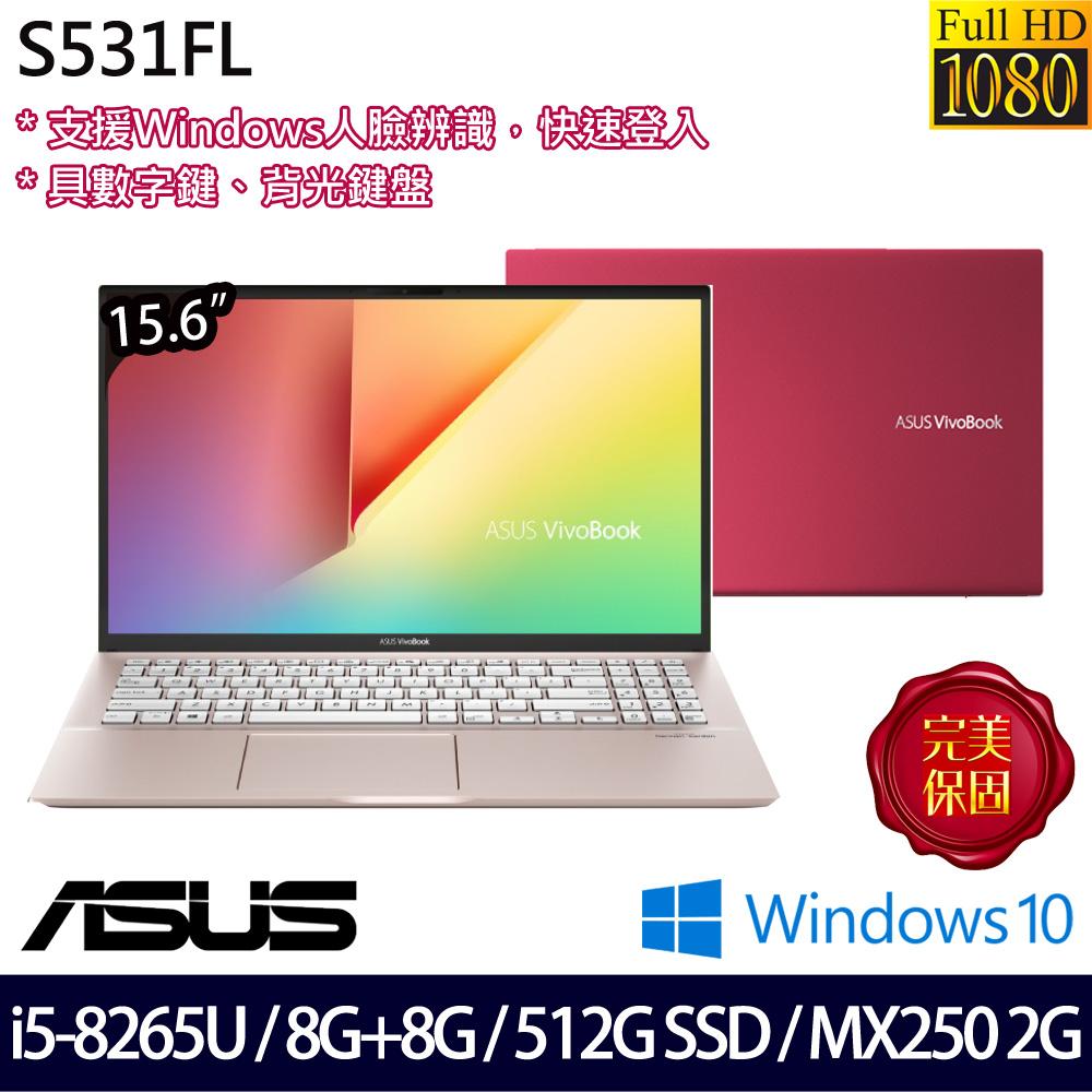 【記憶體升級】《ASUS 華碩》S531FL-0082C8265U(15.6吋FHD/i5-8265U/8G+8G/512G PCIE SSD/MX250)