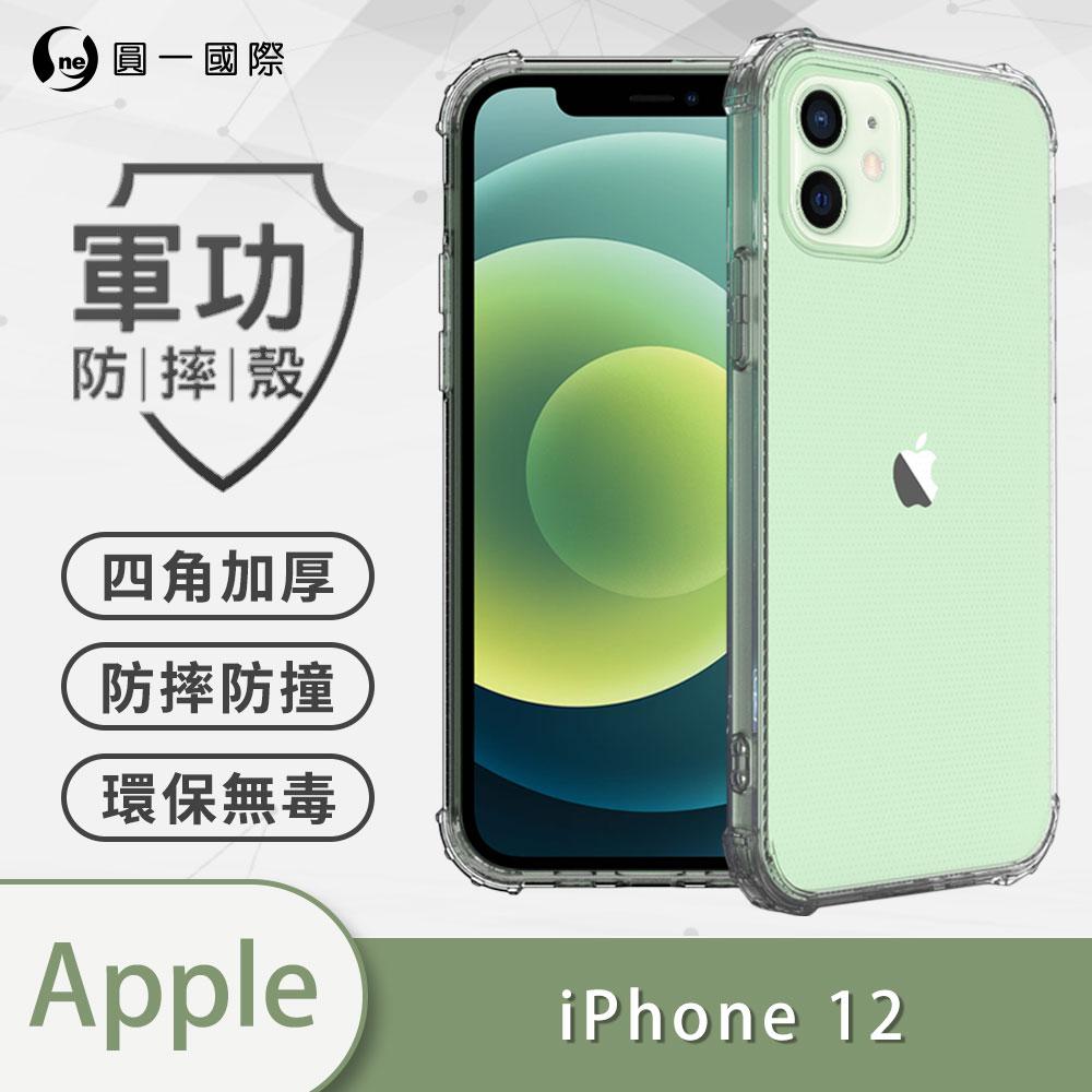 O-ONE軍功防摔殼 iPhone12 手機殼 美國軍事防摔 裸機透明款 SGS環保無毒 商標專利 台灣品牌新型結構專利 Apple i12