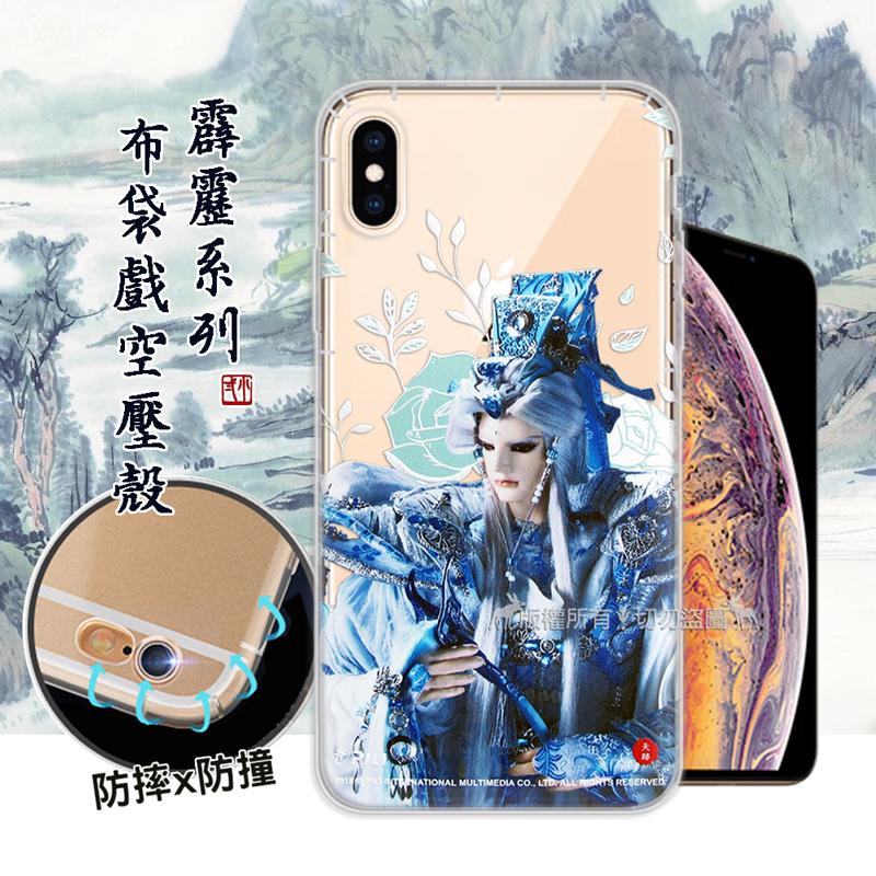 霹靂授權正版 iPhone XS Max 6.5吋 布袋戲滿版空壓手機殼(天跡)