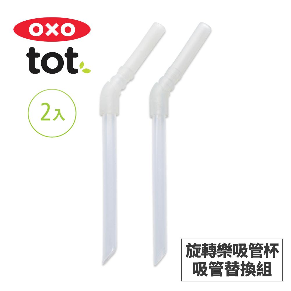 美國OXO tot 旋轉樂吸管杯-吸管替換組(2入) 0201412RP
