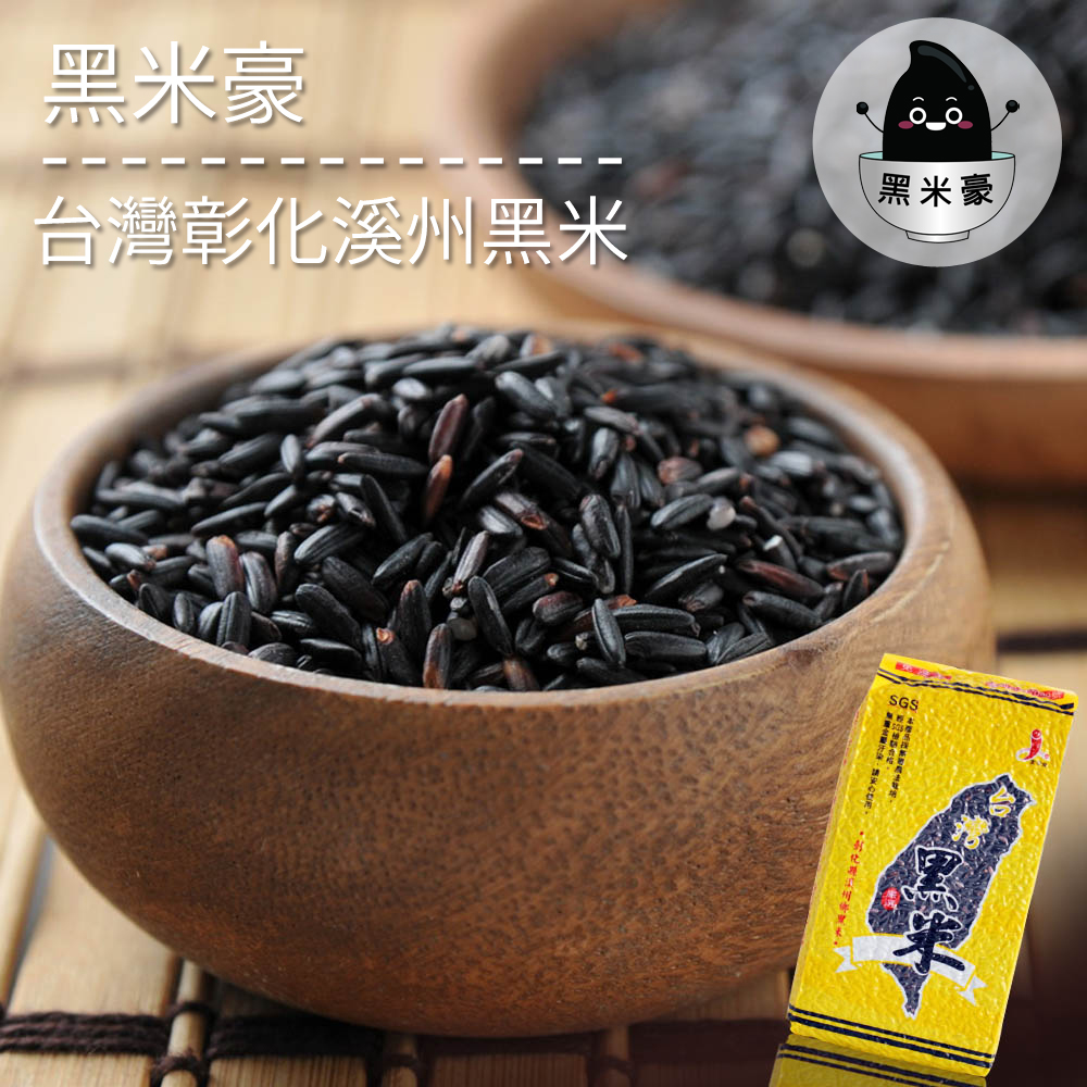 《黑米豪》台灣彰化溪州黑米(800g/包,共兩包)