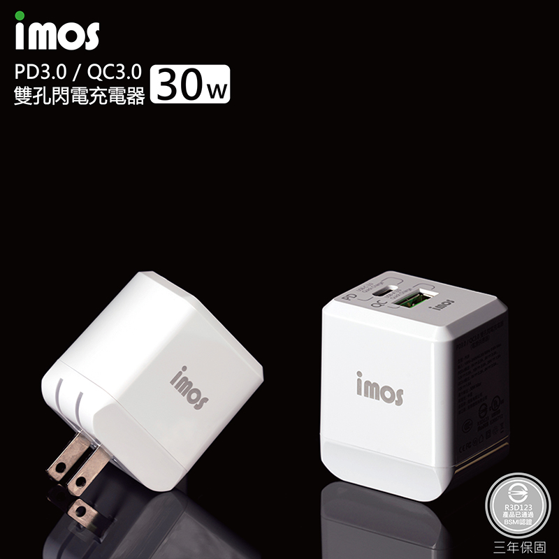 imos iPhone 組合包:閃電連接線 + 充電頭