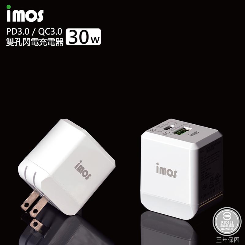 imos iPhone 組合包:閃電連接線 + 充電頭