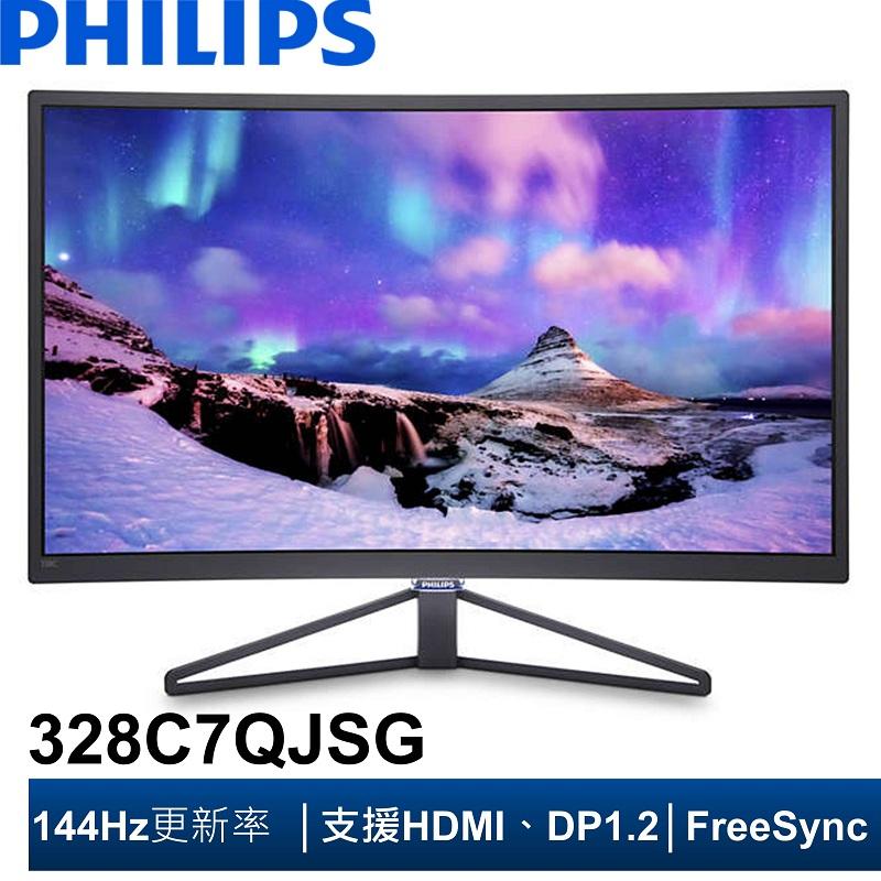 PHILIPS 32型曲面極速電競螢幕 (328C7QJSG/96)