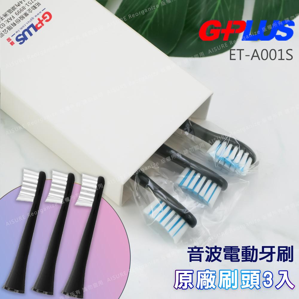 【GPLUS拓勤】G-PLUS 音波電動牙刷 (ETA001S)專用原廠刷頭組(一組3入)黑