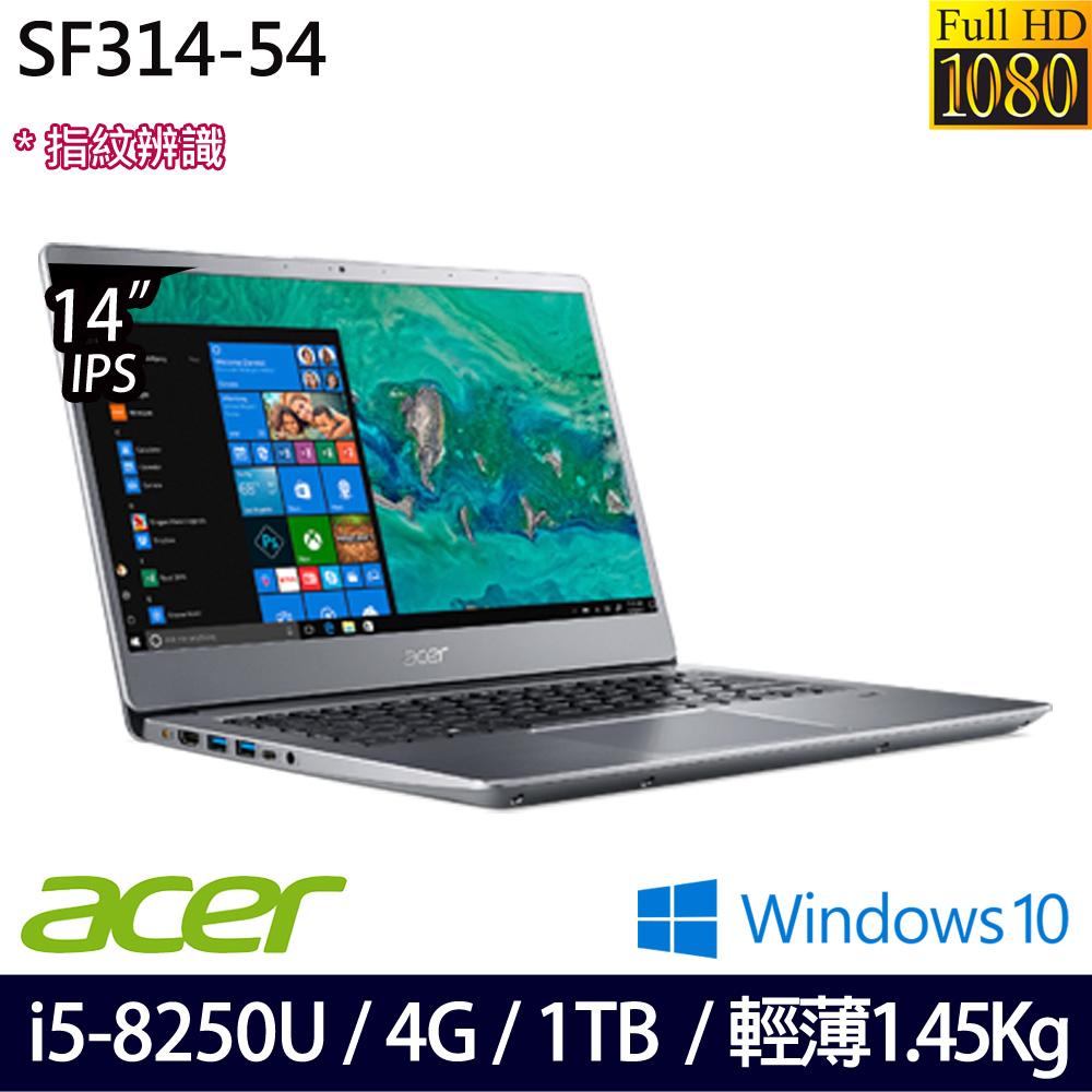 《Acer 宏碁》SF314-54-51BD (14吋FHD/i5-8250U/4G/1TB/Win10/兩年保)