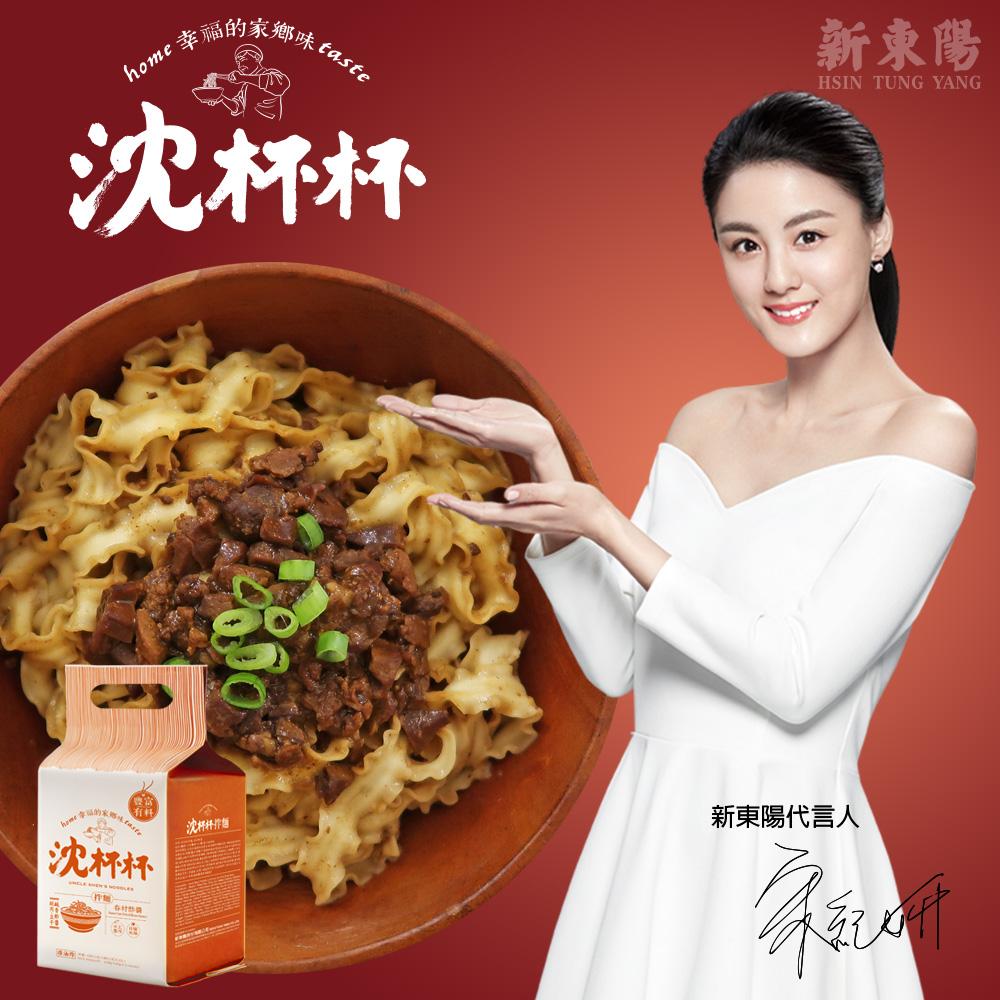 【新東陽】沈杯杯乾拌麵-眷村酢醬(140g*3入/袋,共3袋),免運