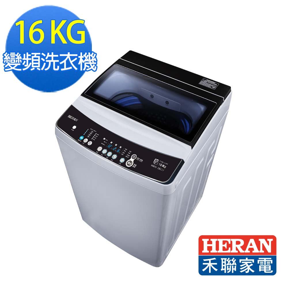 【限量福利機出清】禾聯HERAN 16KG變頻全自動洗衣機 HWM-1611V (數量有限 售完為止)