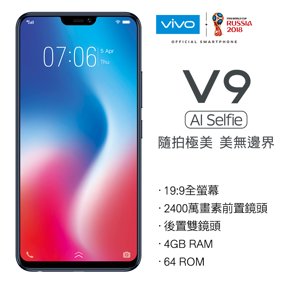 VIVO V9 4G/64G 6.3吋智慧型手機