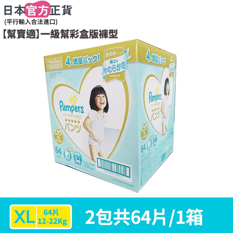 增量【幫寶適】日本一級幫彩盒版(褲)-XL64片x2箱