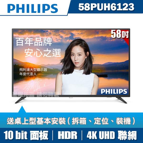 ★送基本安裝★PHILIPS飛利浦 58吋4K HDR聯網液晶+視訊盒58PUH6123