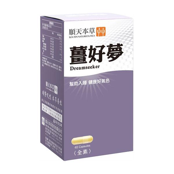 順天本草【薑好夢膠囊】40顆 / 盒