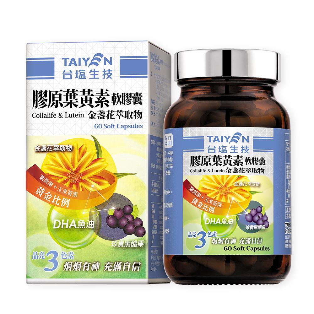 台鹽生技 膠原葉黃素軟膠囊(60粒/瓶)-金盞花萃取物