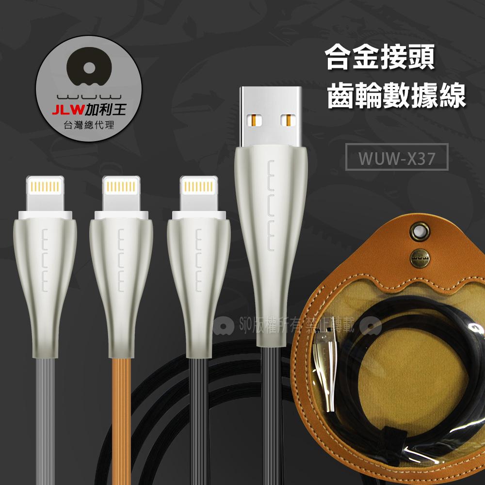 加利王WUW iPhone Lightning 8pin 金屬接頭齒輪傳輸充電線(X37) 1M-黑色