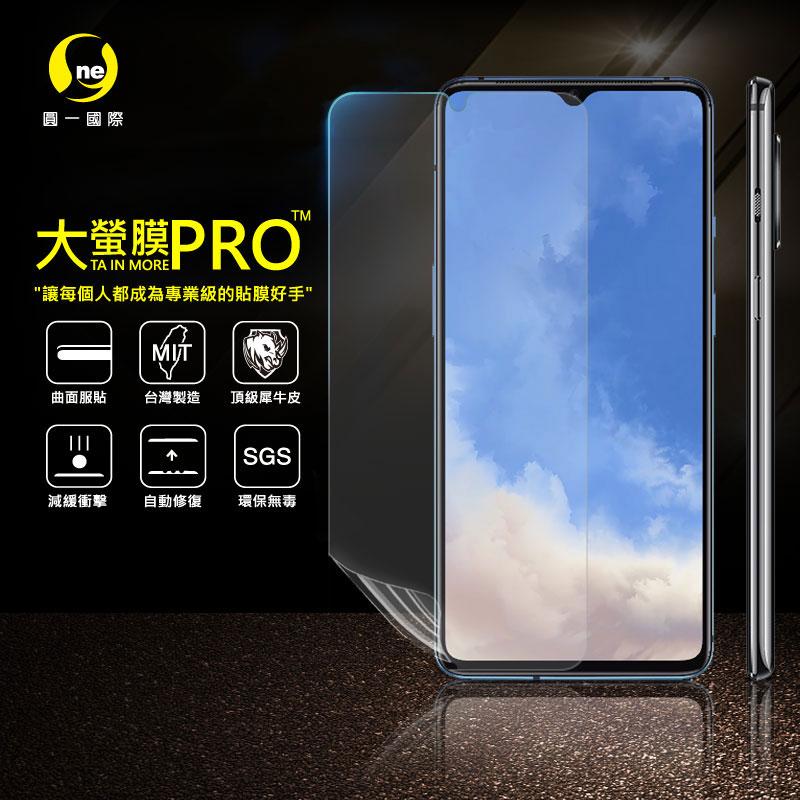 O-ONE旗艦店 大螢膜PRO ONEPLUS 7 1+ 7 螢幕保護貼 亮面透明 台灣生產高規犀牛皮螢幕抗衝擊修復膜