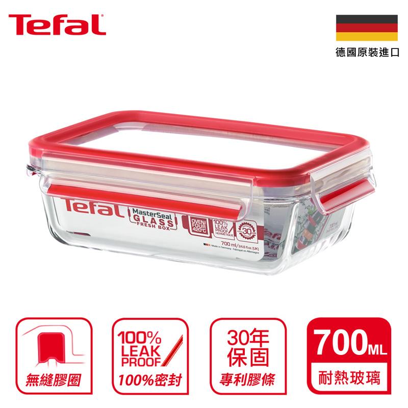 【Tefal法國特福】德國EMSA原裝無縫膠圈耐熱玻璃保鮮盒(長方形/700ml)(100%密封防漏)