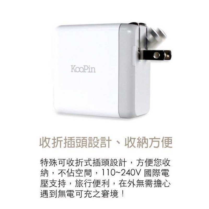 KOOPIN QC3.0+PD 36W 高速閃充充電器 (黑) (AC-DK23T)