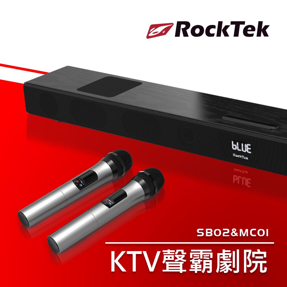 RockTek KTV聲霸家庭劇院(SB02+MC01)送OVO藍牙耳機+32G隨身碟