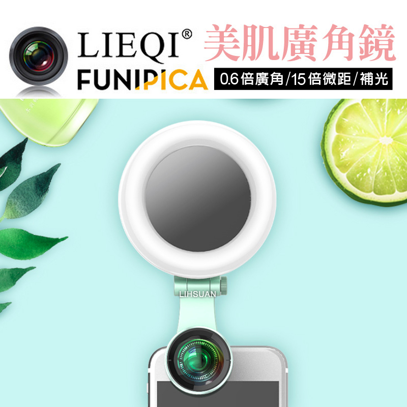 【LIEQI】F-510P 無變形美肌補光燈花瓣廣角鏡頭自拍鏡 薄荷綠