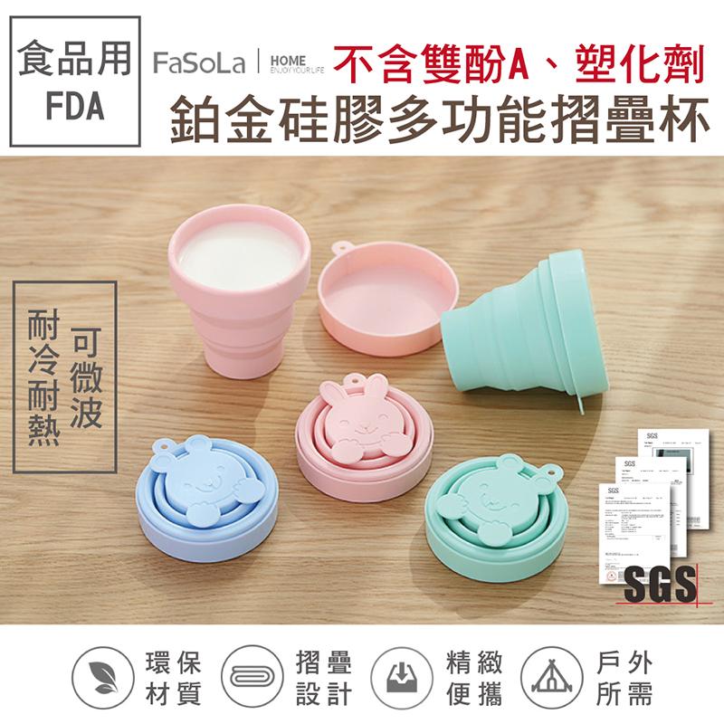Lestar Fasola 食品級FDA鉑金矽膠多功能摺疊碗杯 - 萌寵款(馬卡龍粉)