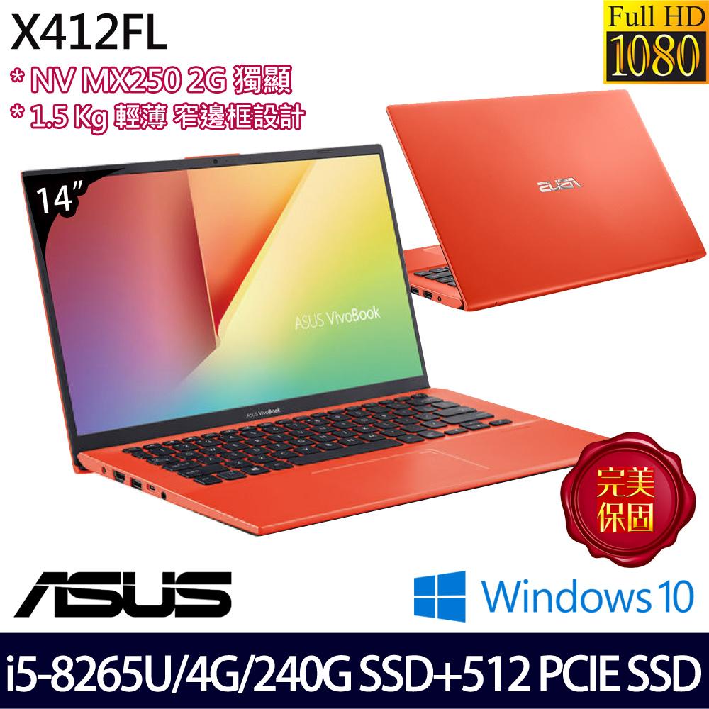 【硬碟升級】《ASUS 華碩》X412FL-0118R8265U(14吋FHD/i5-8265U/4G/240G+512G SSD/MX250/兩年保)