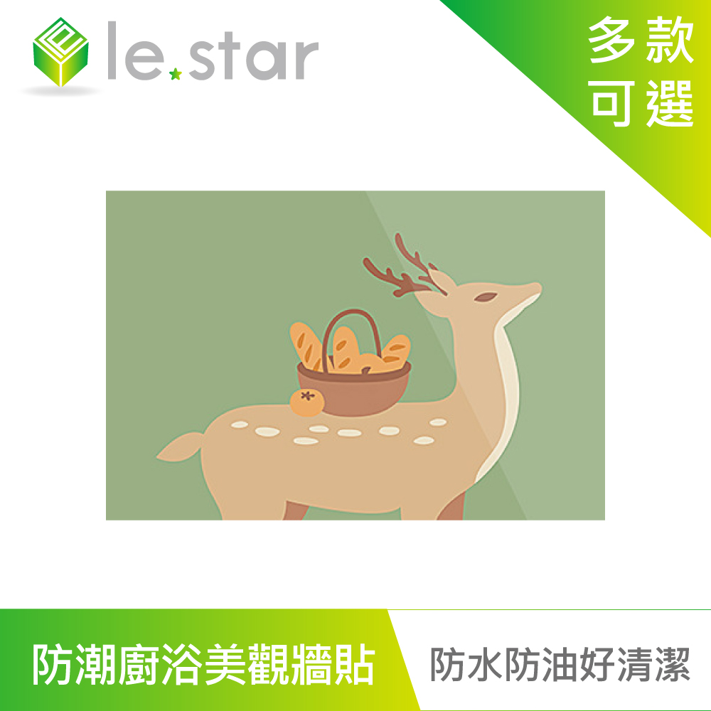 lestar 多用途防潮耐熱 廚、浴 美觀牆貼(60x90) 店小鹿
