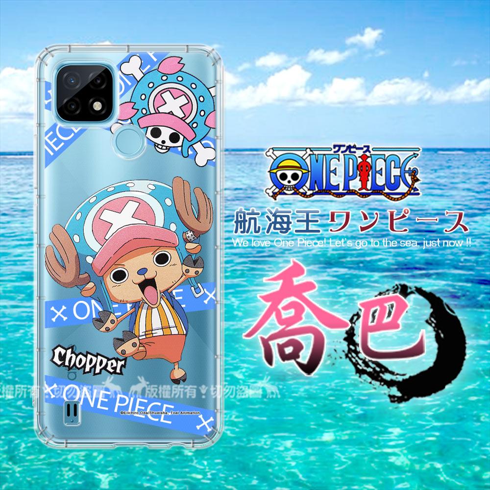 東映授權正版 航海王 realme C21 透明空壓手機殼(封鎖喬巴)