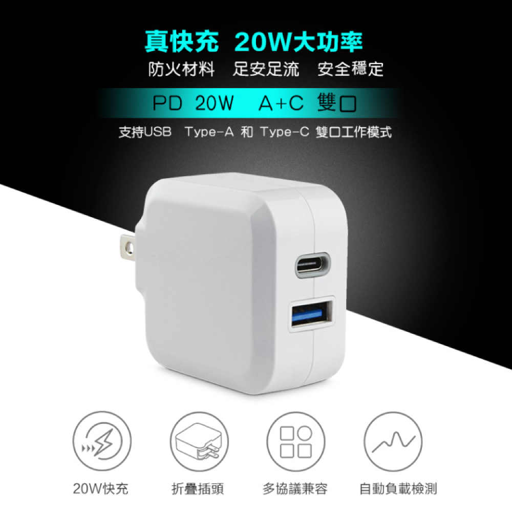 Topcom 20W QC+PD雙孔快充折疊充電器 TC-KPD20W-AC