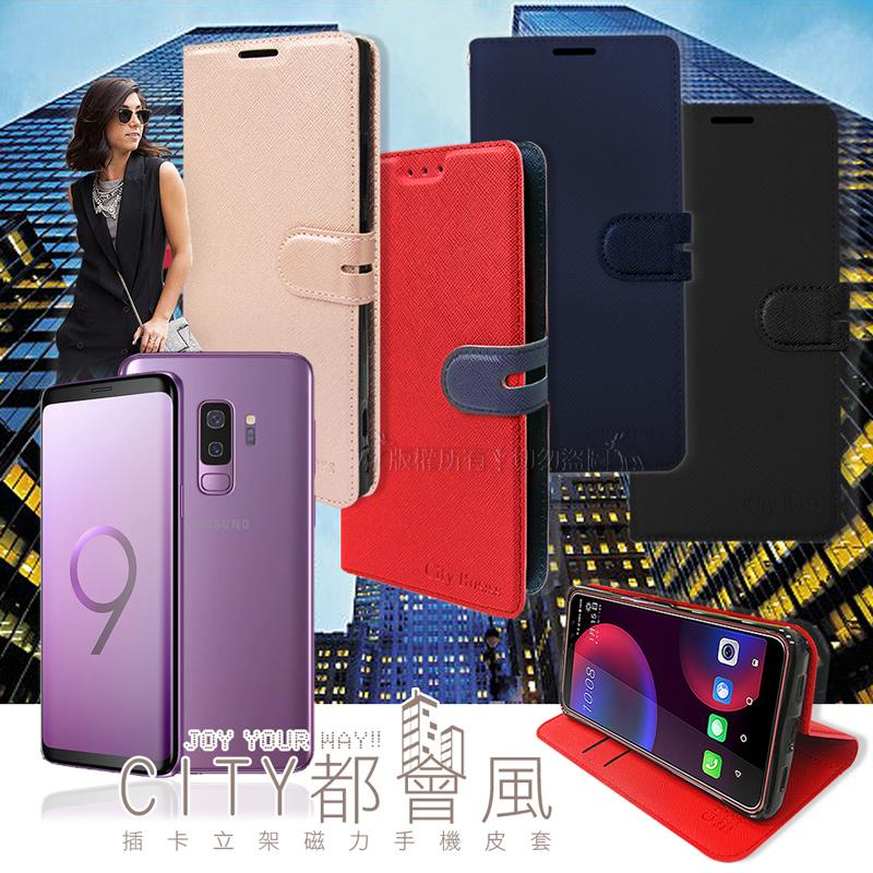 CITY都會風 Samsung Galaxy S9 插卡立架磁力手機皮套 有吊飾孔 (奢華紅)