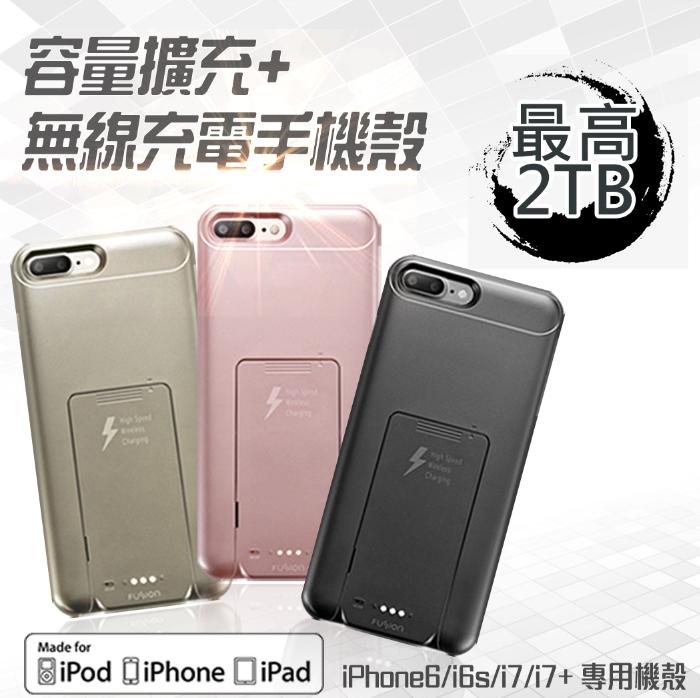 MFI iPhone 容量擴充+無線充電手機殼組 iPhone7 PLUS 5.5吋玫瑰金