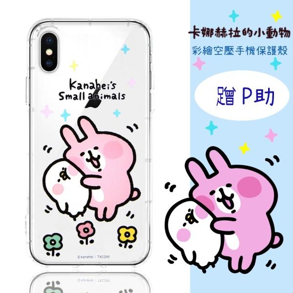 【卡娜赫拉】iPhone XS/X (5.8吋) 防摔氣墊空壓保護套(蹭P助)