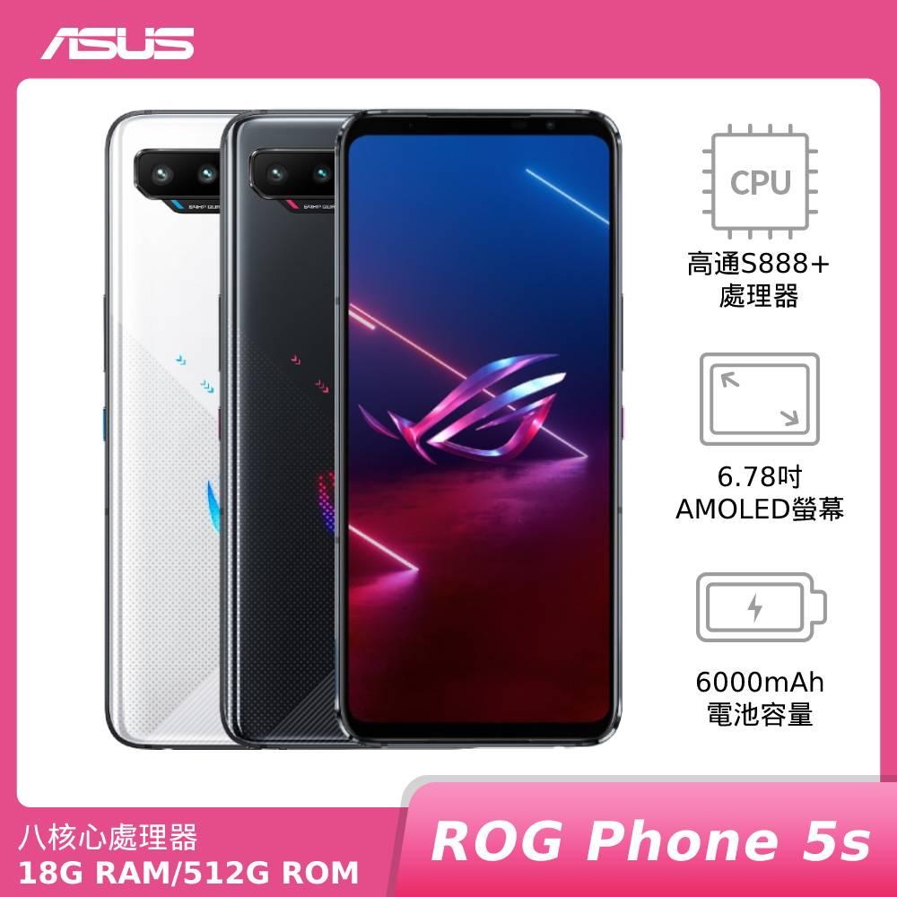 ASUS ROG Phone 5s (ZS676KS) 18G/512G 【新機現貨開賣】