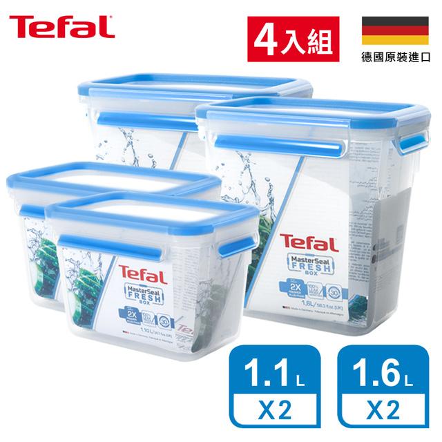 【Tefal法國特福】德國EMSA原裝無縫膠圈PP保鮮盒超值四件組(1.1Lx2+1.6Lx2)