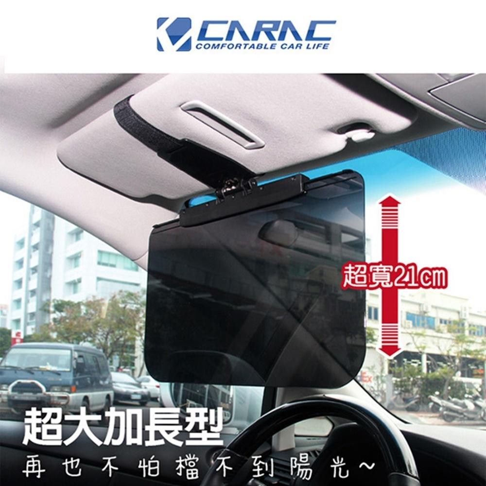 【CARAC】遮陽板 大型抗UV防眩遮陽板【車麗屋】