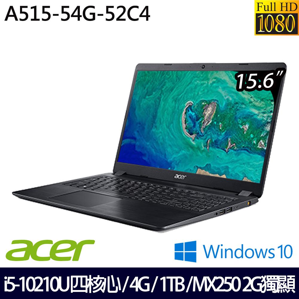 《Acer 宏碁》A515-54G-52C4(15.6吋FHD/i5-10210U/4GB/1TB/MX250/Win10/兩年保)