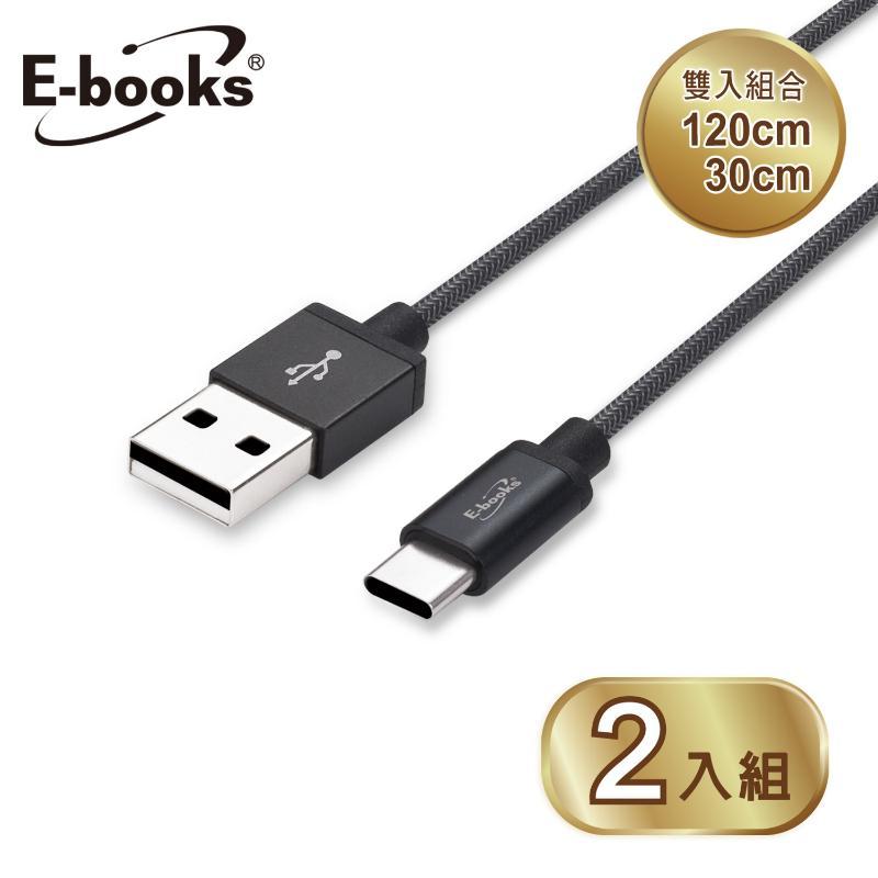E-books X54 Type C 雙入組2.4A充電傳輸線120+30cm