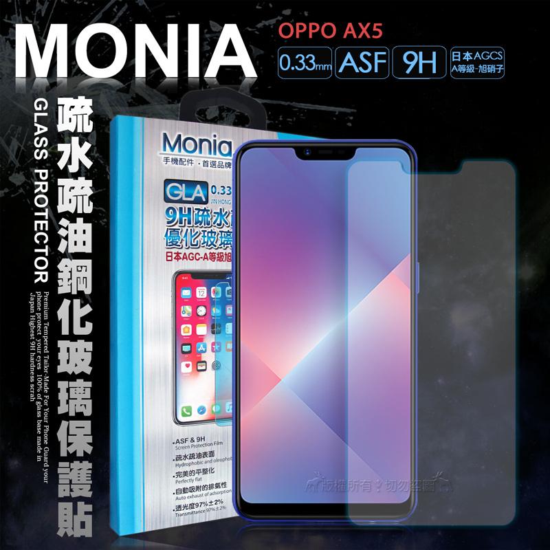 MONIA OPPO AX5 日本頂級疏水疏油9H鋼化玻璃膜 玻璃貼(非滿版)