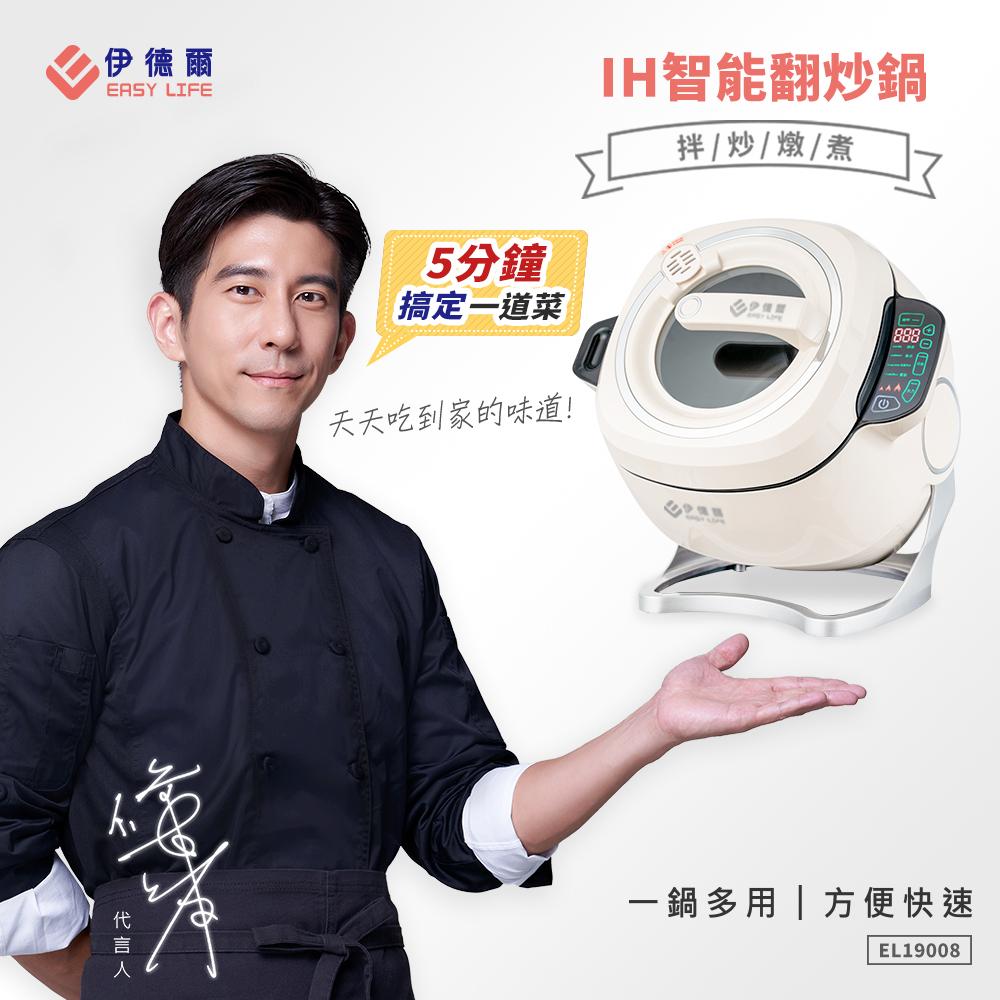 EL伊德爾-6公升IH智能翻炒鍋 EL19008 附贈手套、湯勺