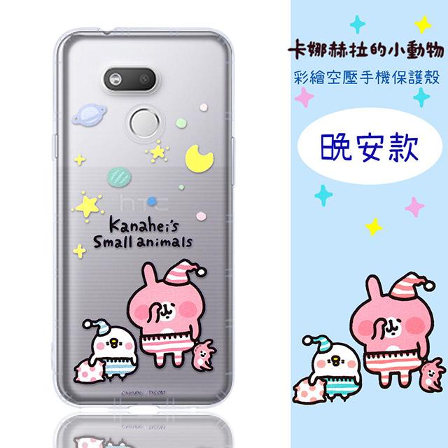 【卡娜赫拉】HTC Desire 12s 防摔氣墊空壓保護套(晚安)