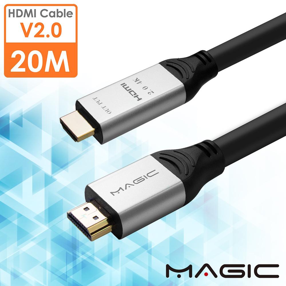 MAGIC HDMI2.0版3D 4K高畫質影音傳輸線-20M(台灣製造)