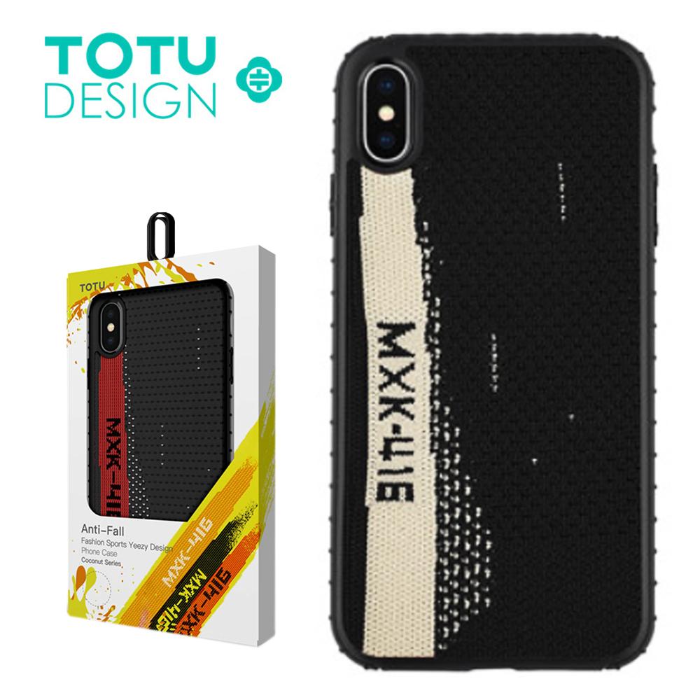 【TOTU台灣官方】iPhoneXS/X手機殼 iX iXS 防摔殼 潮流編織 椰子系列 條紋黑白