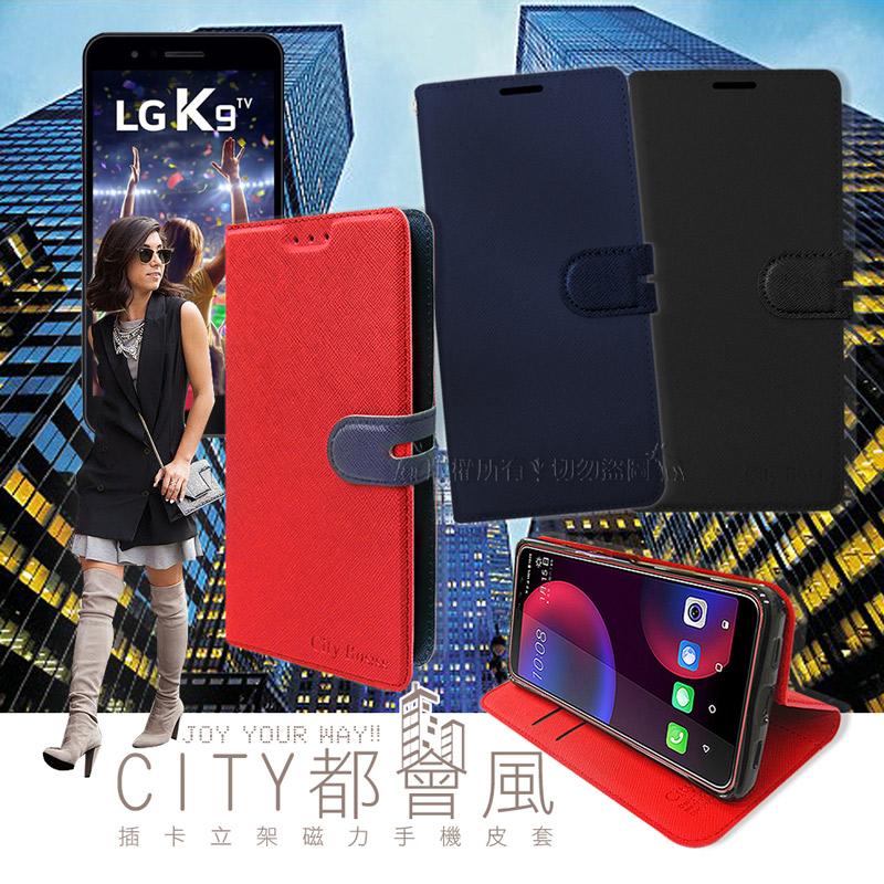 CITY都會風 LG K9 插卡立架磁力手機皮套 有吊飾孔 (瀟灑藍)